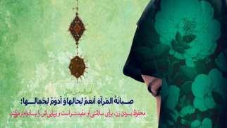 عفاف پدیده ی ارزشی مهمی در تعالیم اسلامی است